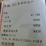 蕎麦御休憩処 しらい庵 - メニュー