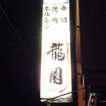 龍園 - 看板