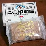 にわかせんぺい本舗 東雲堂 - 料理写真: