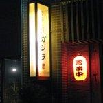 ガシラ - 店頭