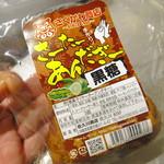 佐久川商店 - 黒糖
