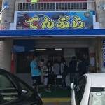 76962582 - 中本鮮魚店