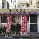 うなりざき - 2017年11月。訪問
