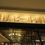 76966334 - 押上@世界のビール博物館 東京スカイツリータウン・ソラマチ店