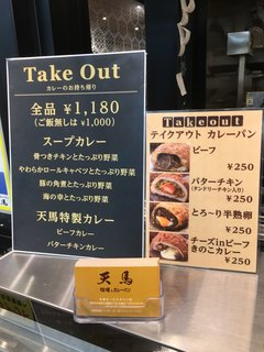 咖喱&カレーパン 天馬 - メニュー