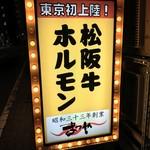 松阪牛ホルモン まつや -