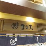 磯揚げ丸天 上郷SA(上り線)店 -