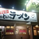 クリーミーTonkotsuラーメン 麺家神明 -
