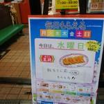 餃子の王将 十三西店 -