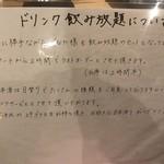 肉山の一階 - メニュー②