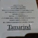 タマリンド -