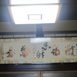 柏又 - 貴ノ花(先代)の手形