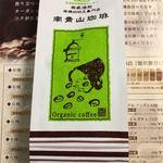 南青山珈琲 -