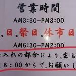 横浜魚市場卸協同組合 厚生食堂 -