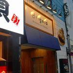 76979298 - たまに行くならこんな店は、三島市中心地に突如オープンしたばかりの「ブリジュラ 三島店」です。