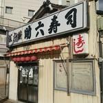 助六寿司 -
