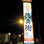 にぎりの徳兵衛 三島店 - 看板