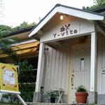 屋久島ヴィータキッチン -