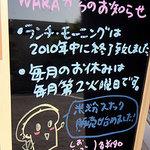 米粉パン専門店 和良 大元工房 - モーニング・ランチは終了