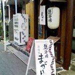 麺酒場 まがり - 住宅地にある店舗。