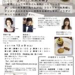 自家焙煎珈琲カフェ・ブレニー - 12月9日音楽会開催です!!残席僅かです
