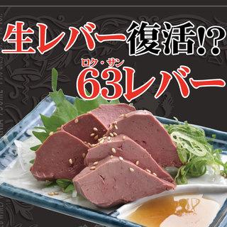 【復活!?】次郎の63レバー!