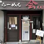 らーめん 会 - 神戸駅西3分の、大行列ラーメン店(2017.11.25)