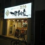 麺屋台 横綱家 -