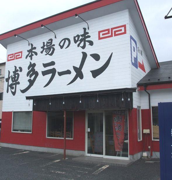 博多ラーメン清水屋 姫宮店