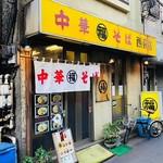 丸福中華そば - 西荻界隈の中華そばの名店!