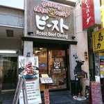 ローストビーフ油そば ビースト - ローストビーフ脂そば ビースト 渋谷道玄坂店