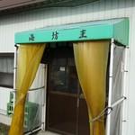 ラーメン酒場 海坊主 - 入口