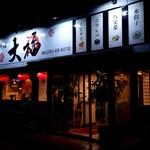 中華料理 大福 - 街道沿いの中華やさん