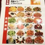 中華料理 大福 - お得晩酌セット980円