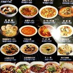 中華料理 大福 - 麺