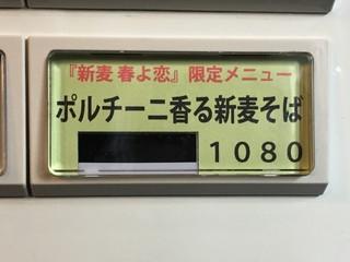 らぁ麺やまぐち - 秋の限定「ポルチーニ香る新麦そば」1080円