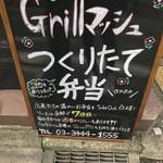 Grillマッシュ - 外弁当黒板メニュー