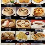 中華料理 大福 - 点心