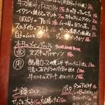 Wine 厨房 tamaya-ohyama - メニューボード