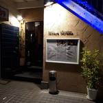 Wine 厨房 tamaya-ohyama - 外観