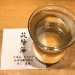 和食・酒 えん - 花陽浴 純米吟醸生原酒