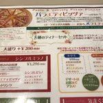 ナポリの食卓 パスタとピッツァ 足利店 -