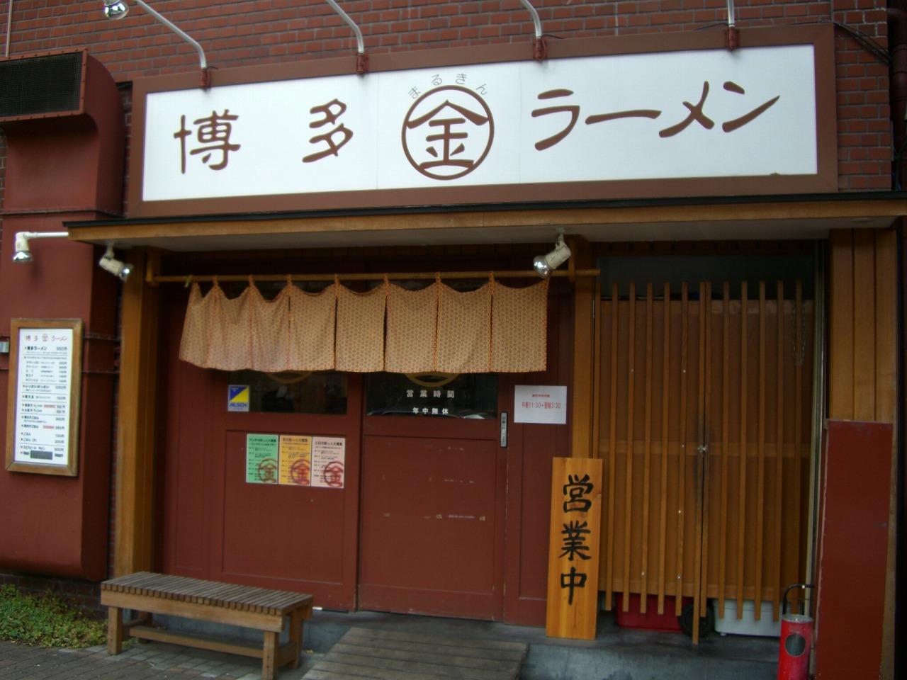 まるきんラーメン 木場店