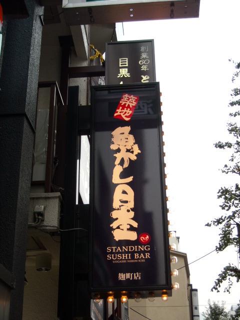 魚がし日本一 立喰寿司 麹町店