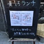 裏恵比寿 自然生村 - ランチメニュー