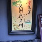 裏恵比寿 自然生村 - 外看板