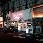 レストラン シラツユ - 錦糸町駅北口ガード下、駅北口食堂街