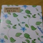 77001987 - 可愛い箱につめてくれます(*^^*)