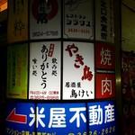 レストラン シラツユ - 駅北口食堂街