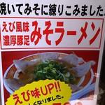 もっこす - みそラーメンは2017年11月えび味up!!